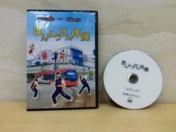 万葉線体操DVD.JPG