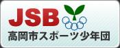 JSB 高岡市スポーツ少年団