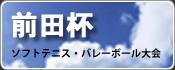 前田杯 ソフトテニス・バレーボール大会